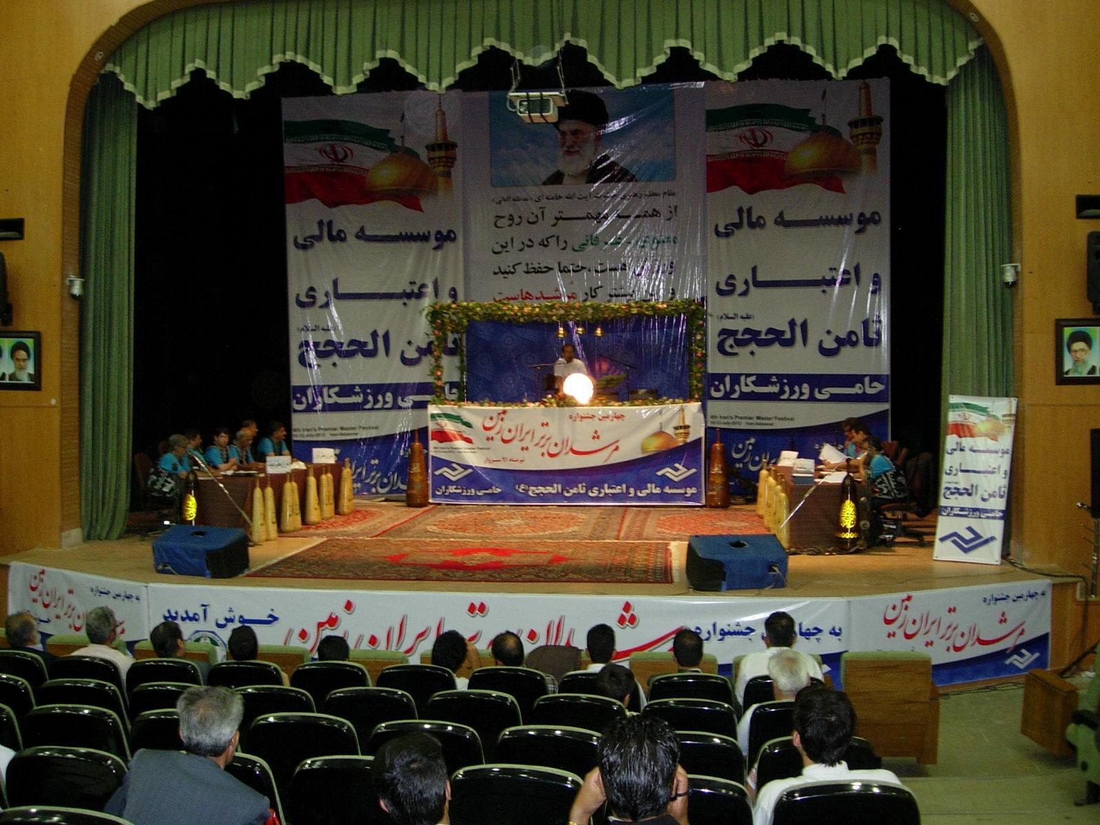 چهارمین جشنواره مرشدان برتر ایران زمین