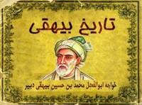 شاهنامه و تاریخ بیهقی دو ستون ادبیات فارسی اند